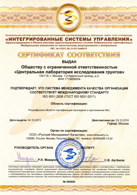 clig-iso-9001-1