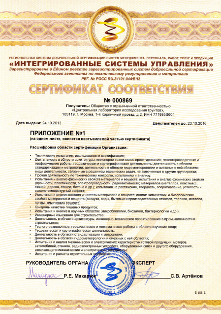 clig-iso-9001-2